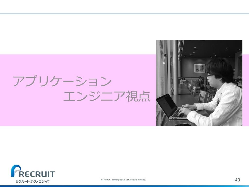 40 (C) Recruit Technologies Co.,Ltd. All rights...
