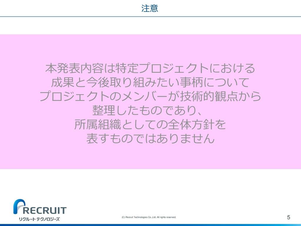 注意 5 (C) Recruit Technologies Co.,Ltd. All righ...