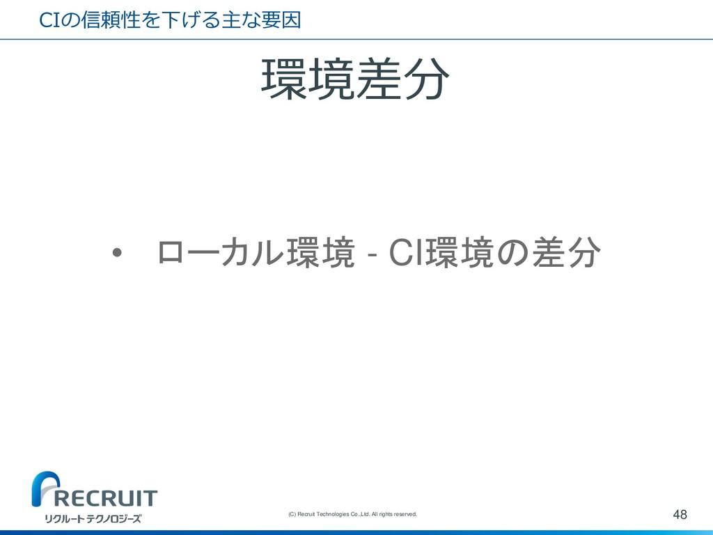 CIの信頼性を下げる主な要因 環境差分 48 (C) Recruit Technologies...