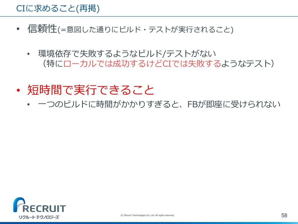 CIに求めること(再掲) • 信頼性(=意図した通りにビルド・テストが実行されること) • 環...