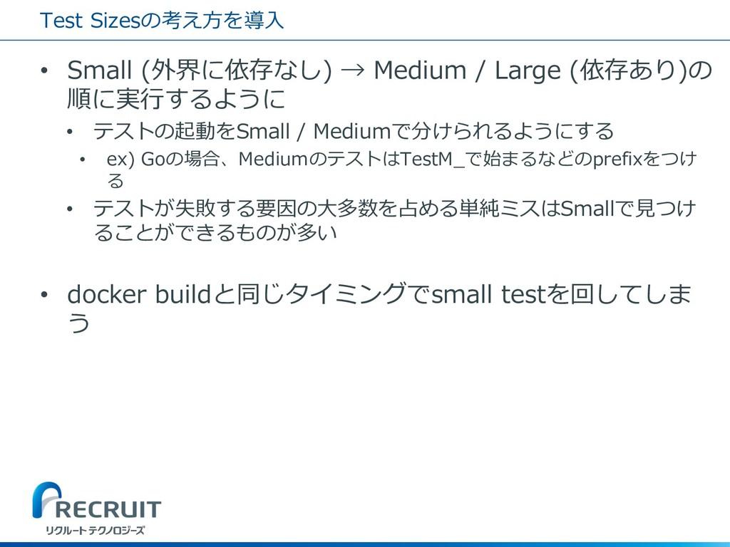 Test Sizesの考え方を導入 • Small (外界に依存なし) → Medium / ...