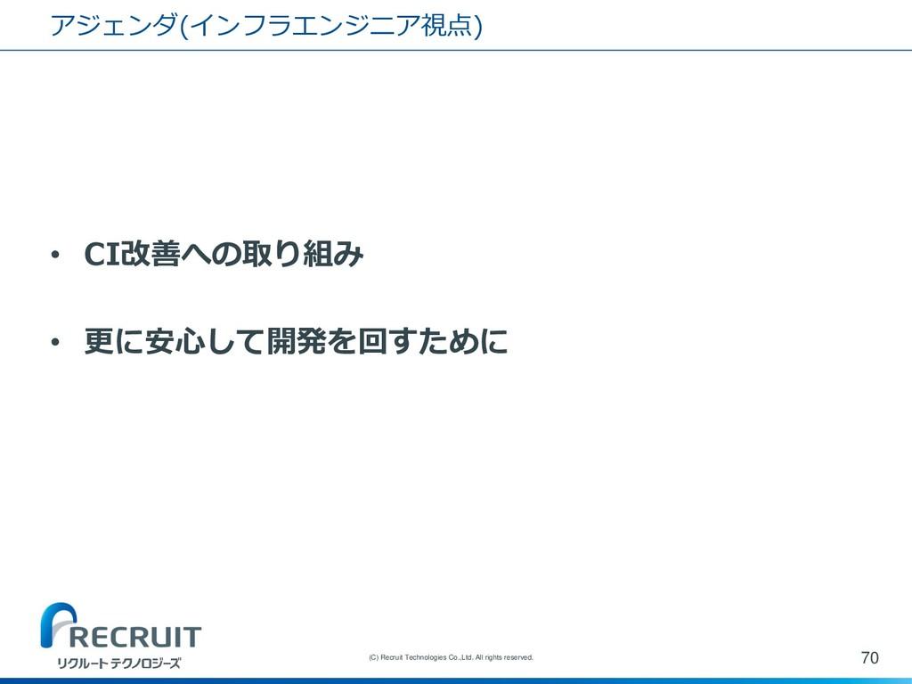 アジェンダ(インフラエンジニア視点) • CI改善への取り組み • 更に安心して開発を回すため...