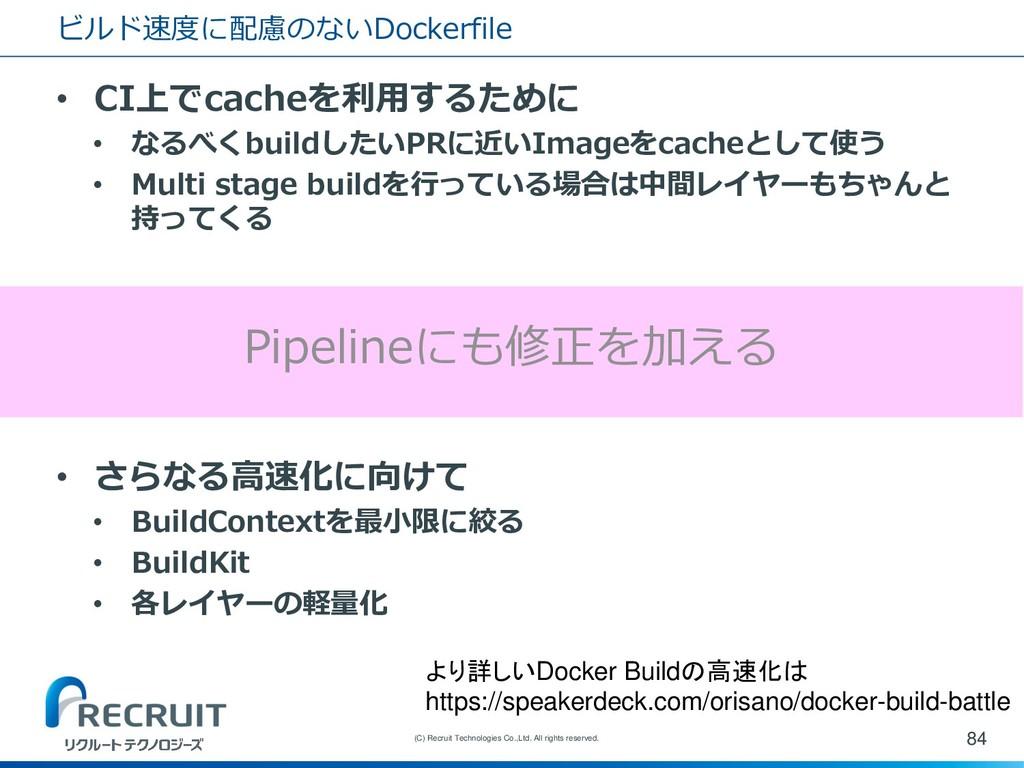 ビルド速度に配慮のないDockerfile • CI上でcacheを利用するために • なるべ...