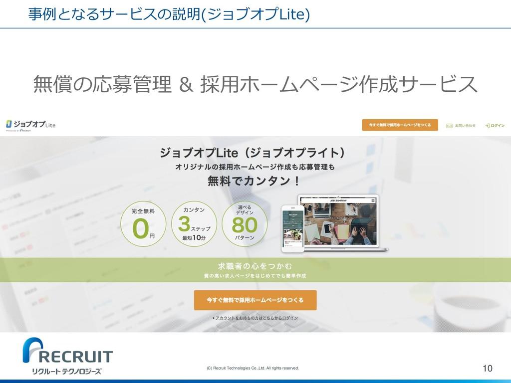 事例となるサービスの説明(ジョブオプLite) 10 (C) Recruit Technolo...