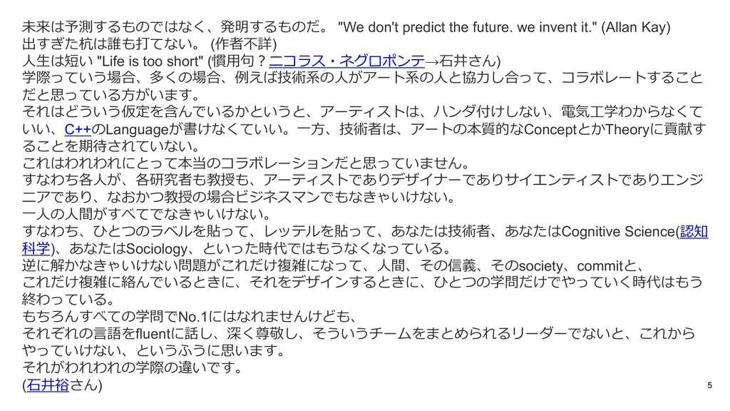 """5 未来は予測するものではなく、発明するものだ。 """"We don't predict the ..."""