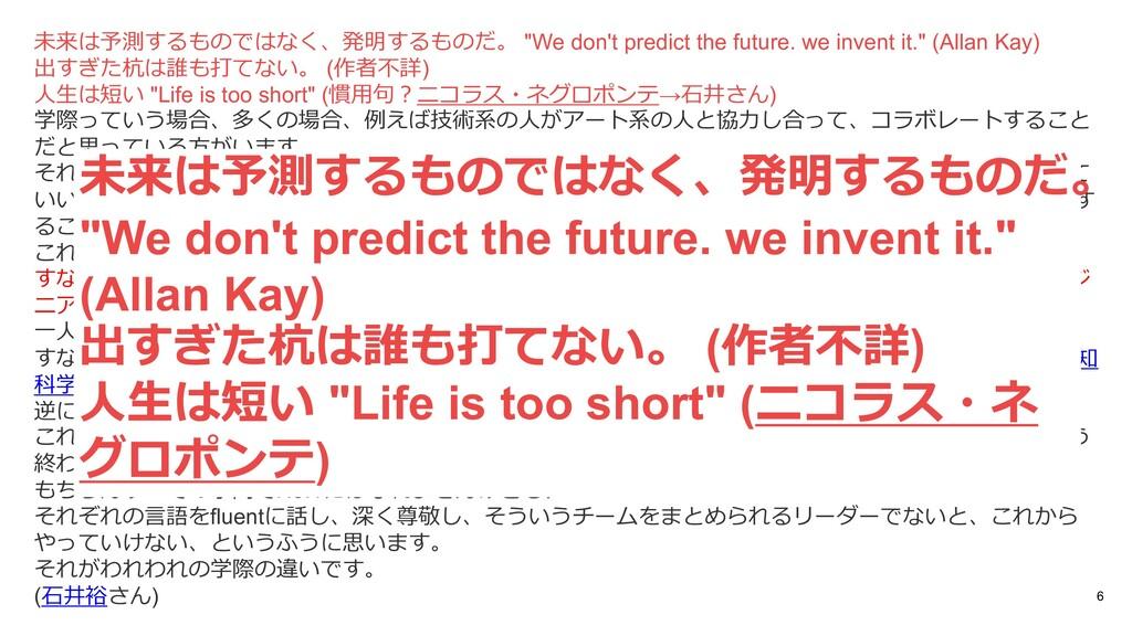"""6 未来は予測するものではなく、発明するものだ。 """"We don't predict the ..."""