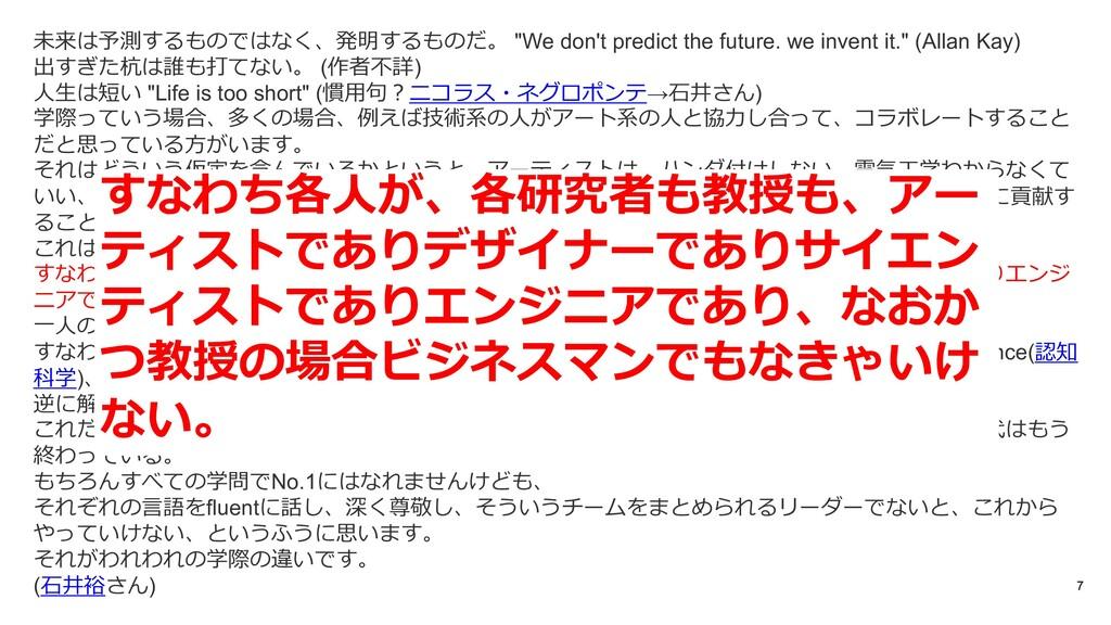 """7 未来は予測するものではなく、発明するものだ。 """"We don't predict the ..."""