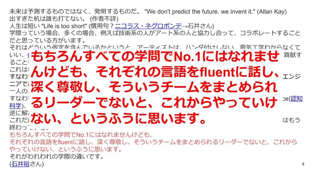 """8 未来は予測するものではなく、発明するものだ。 """"We don't predict the ..."""