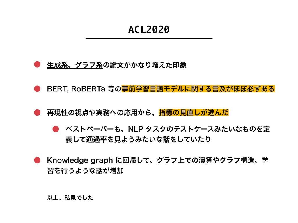 ACL2020 ੜܥɺάϥϑܥͷจ͕͔ͳΓ૿͑ͨҹ #&353P#&35Bͷલ...