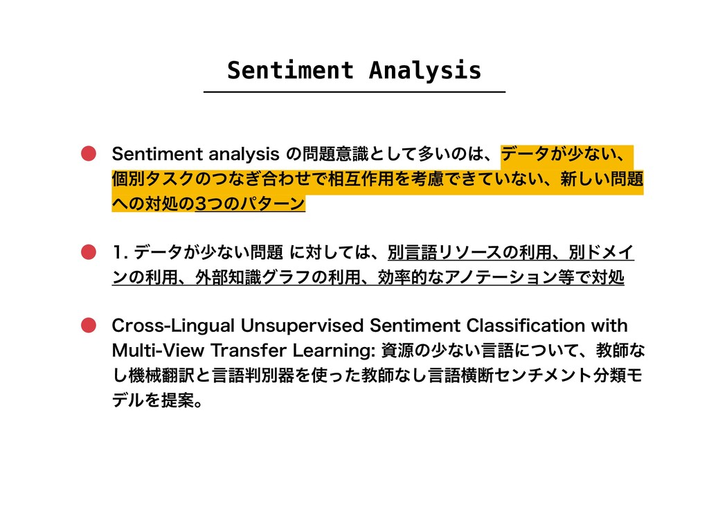 Sentiment Analysis 4FOUJNFOUBOBMZTJTͷ໰୊ҙࣝͱͯ͠ଟ...