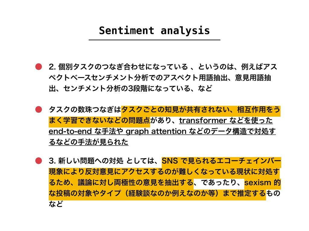 Sentiment analysis ݸผλεΫͷͭͳ͗߹Θͤʹͳ͍ͬͯΔɺͱ͍͏ͷ...