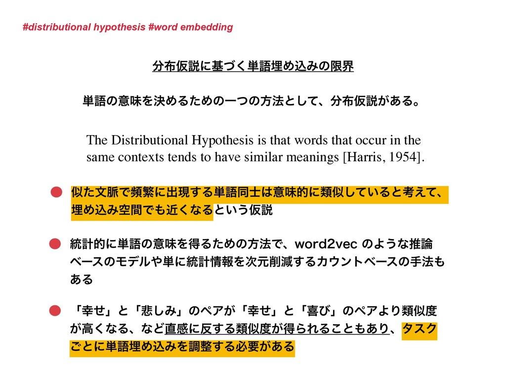 #distributional hypothesis #word embedding ෼෍Ծઆ...
