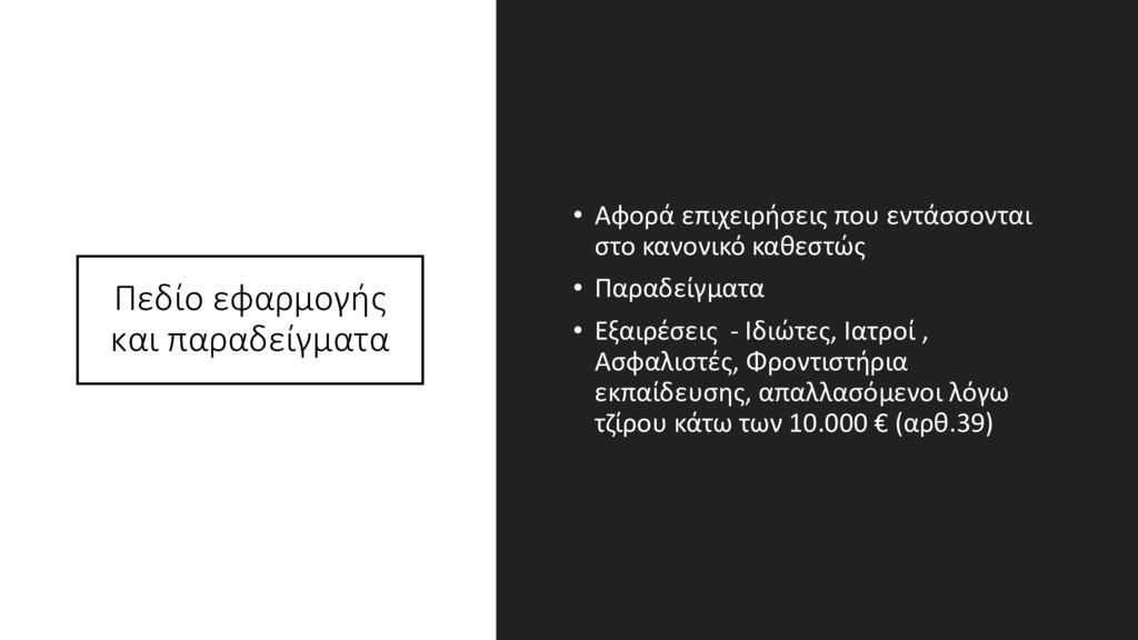 Πεδίο εφαρμογής και παραδείγματα • Αφορά επιχει...