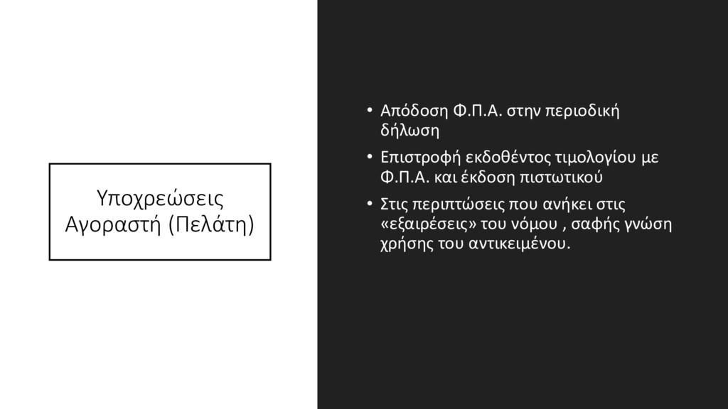 Υποχρεώσεις Αγοραστή (Πελάτη) • Απόδοση Φ.Π.Α. ...