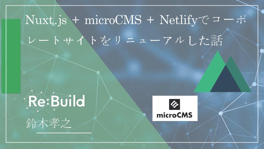 Nuxt.js + microCMS + Netlifyでコʔポ レʔトサイトをリニュʔアルし...