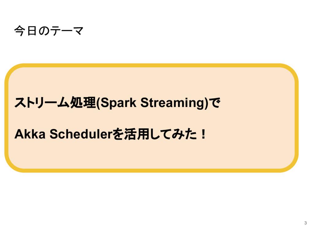 今日のテーマ ストリーム処理(Spark Streaming)で Akka Scheduler...