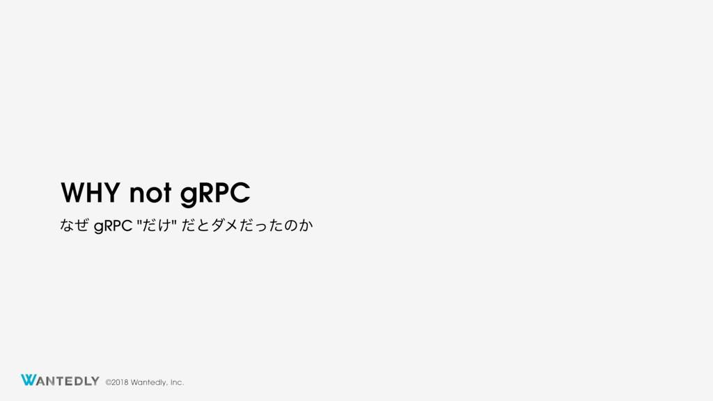 """©2018 Wantedly, Inc. WHY not gRPC ͳͥ gRPC """"͚ͩ"""" ..."""
