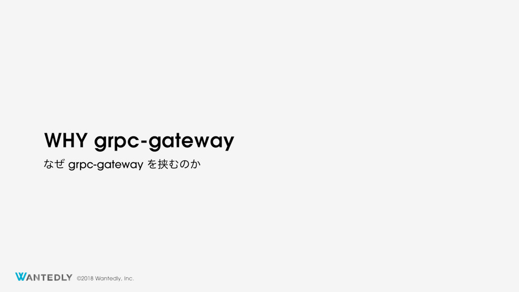 ©2018 Wantedly, Inc. WHY grpc-gateway ͳͥ grpc-g...
