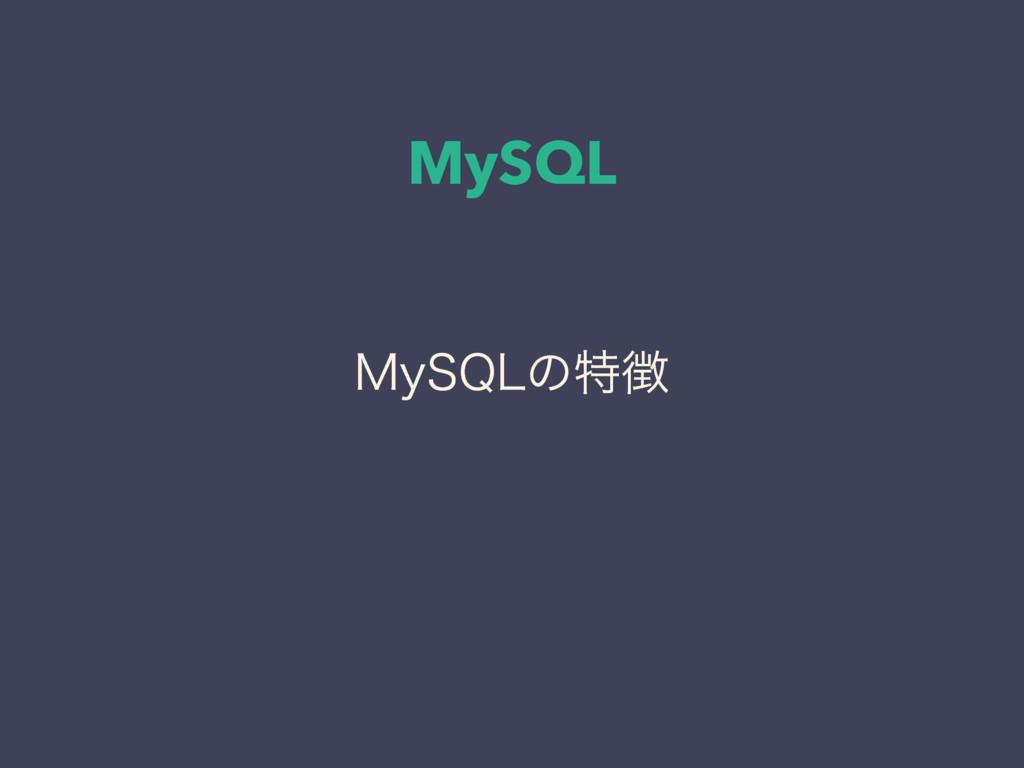 MySQL .Z42-ͷಛ