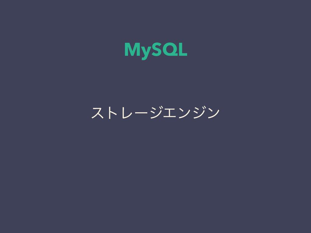 MySQL ετϨʔδΤϯδϯ