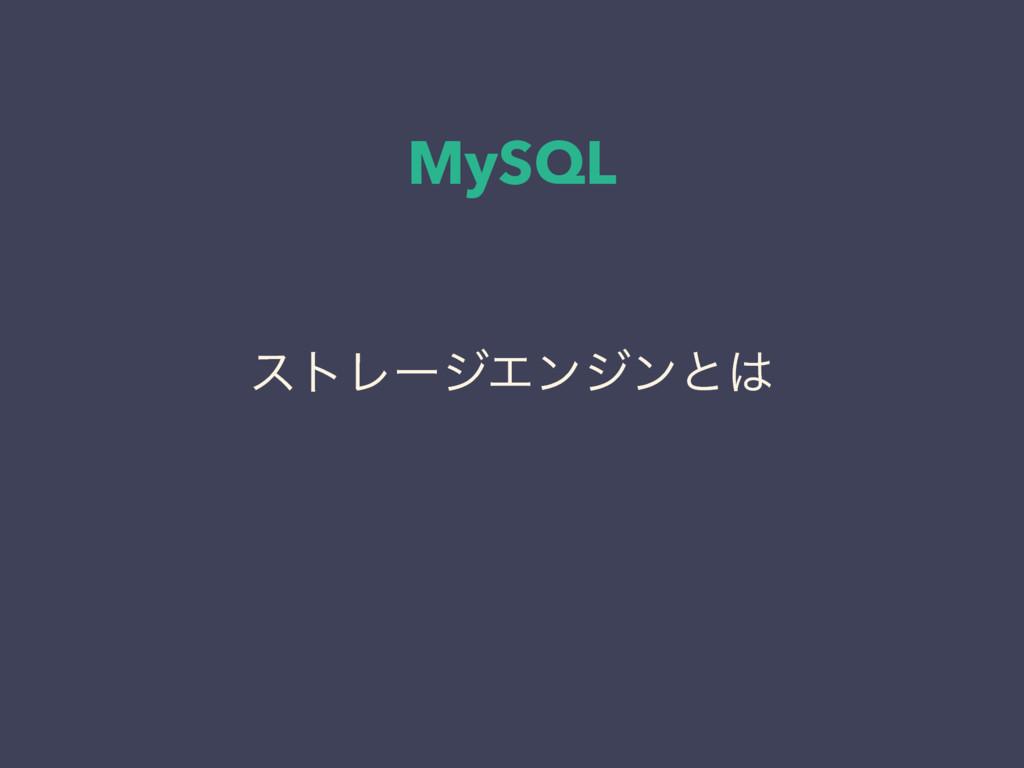 MySQL ετϨʔδΤϯδϯͱ