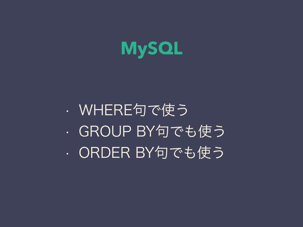 MySQL w 8)&3&۟Ͱ͏ w (3061#:۟Ͱ͏ w 03%&3#:۟...