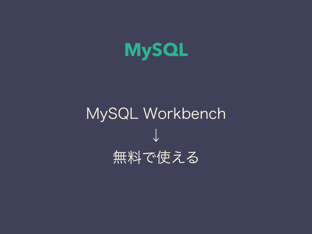 MySQL .Z42-8PSLCFODI ˣ ແྉͰ͑Δ