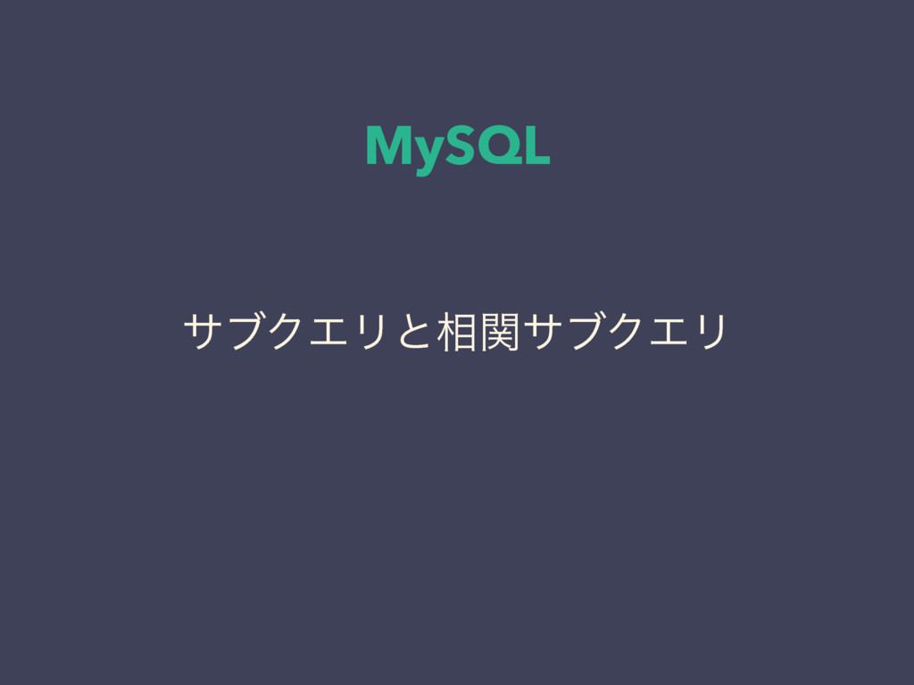 MySQL αϒΫΤϦͱ૬ؔαϒΫΤϦ