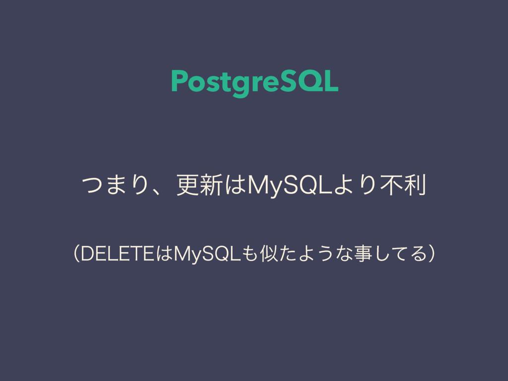 PostgreSQL ͭ·Γɺߋ৽.Z42-ΑΓෆར ʢ%&-&5&.Z42-ͨΑ͏...