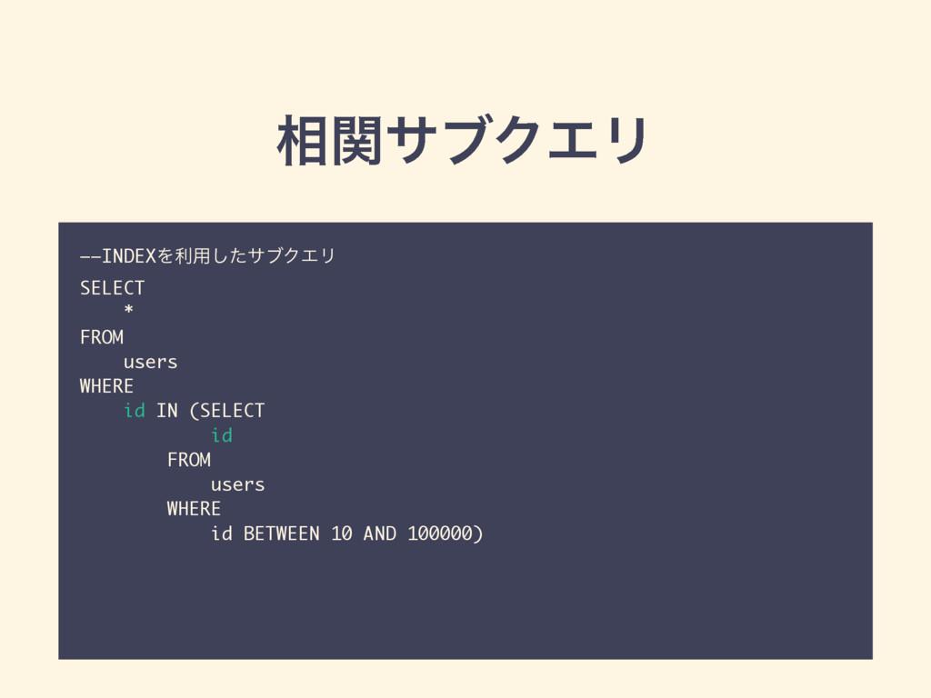 ૬ؔαϒΫΤϦ ——INDEXΛར༻ͨ͠αϒΫΤϦ SELECT * FROM users W...