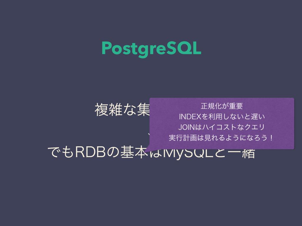 PostgreSQL ෳͳूܭಘҙ ˣ Ͱ3%#ͷجຊ.Z42-ͱҰॹ ਖ਼نԽ͕ॏ...