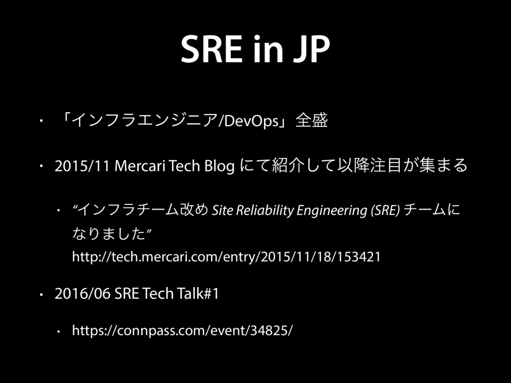 SRE in JP • ʮΠϯϑϥΤϯδχΞ/DevOpsʯશ • 2015/11 Merc...