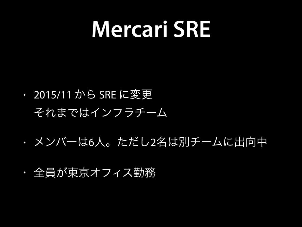 Mercari SRE • 2015/11 ͔Β SRE ʹมߋ ͦΕ·ͰΠϯϑϥνʔϜ ...