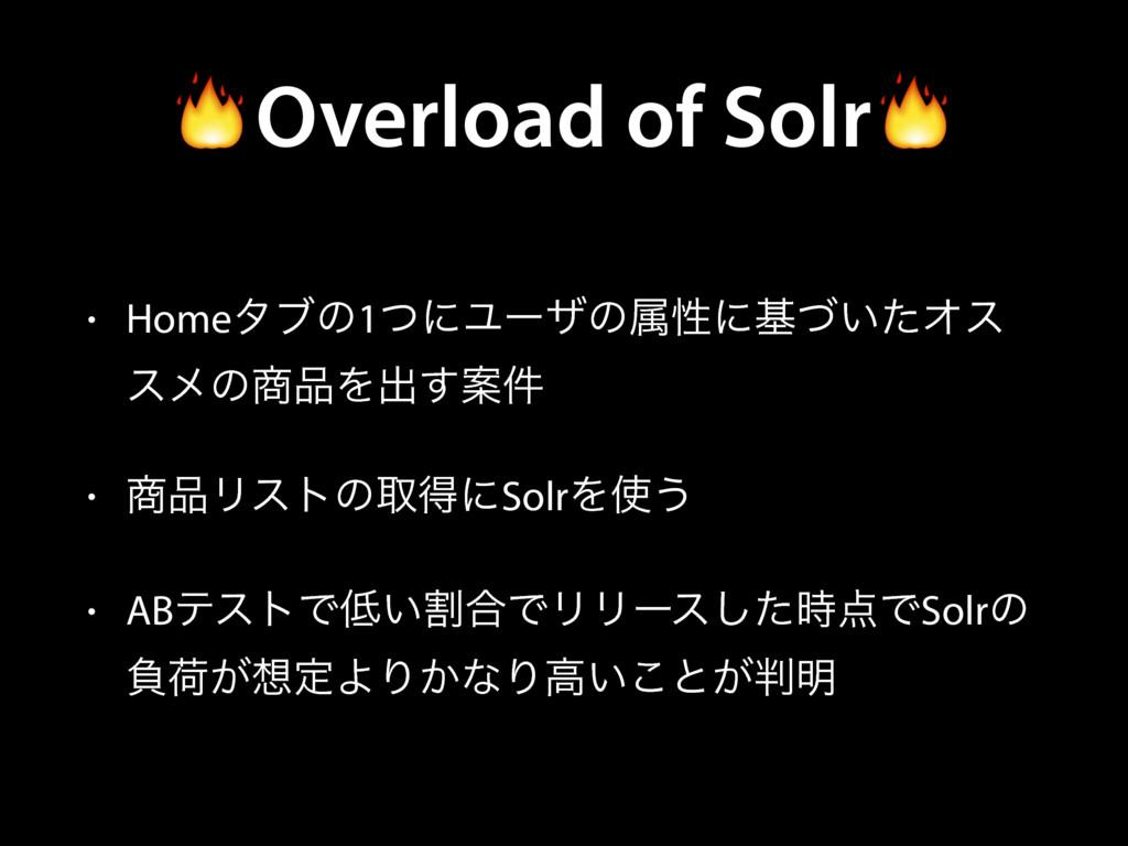 Overload of Solr • Homeλϒͷ1ͭʹϢʔβͷଐੑʹج͍ͮͨΦε εϝͷ...