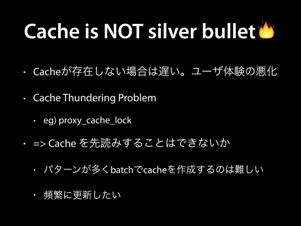 Cache is NOT silver bullet • Cache͕ଘࡏ͠ͳ͍߹͍ɻϢ...