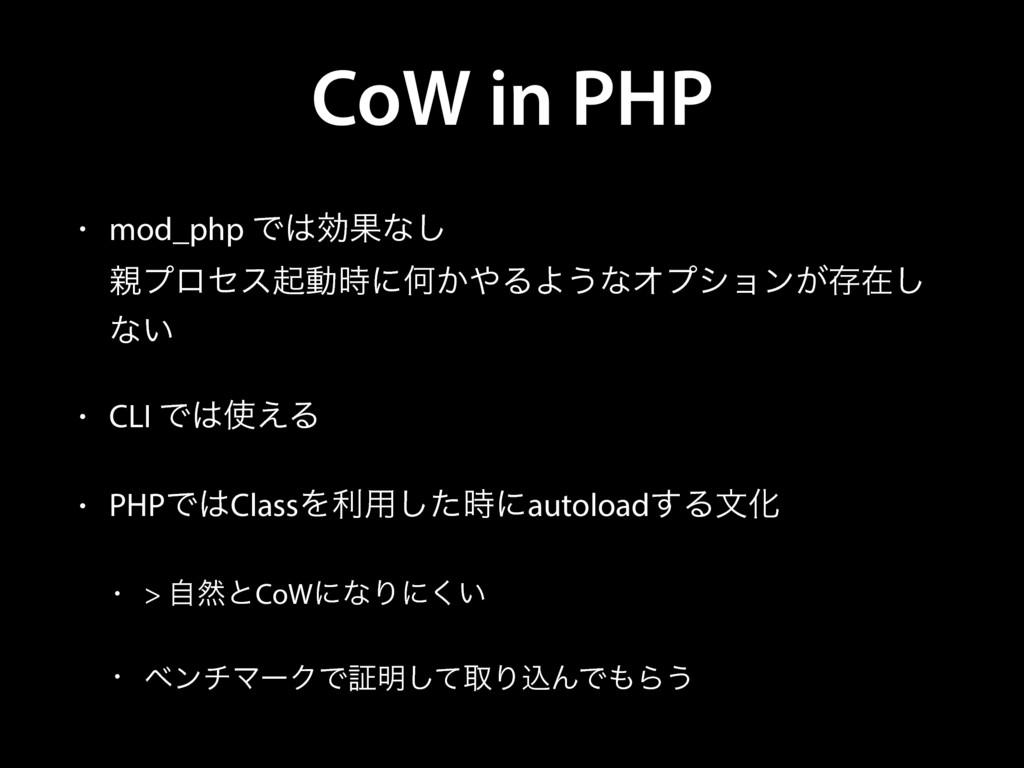 CoW in PHP • mod_php ͰޮՌͳ͠ ϓϩηεىಈʹԿ͔ΔΑ͏ͳΦϓ...