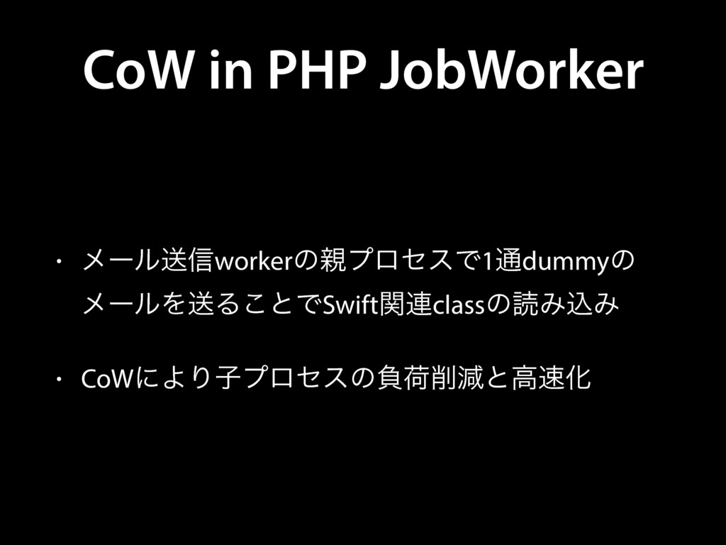 CoW in PHP JobWorker • ϝʔϧૹ৴workerͷϓϩηεͰ1௨dumm...