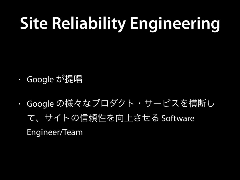 Site Reliability Engineering • Google ͕ఏএ • Goo...