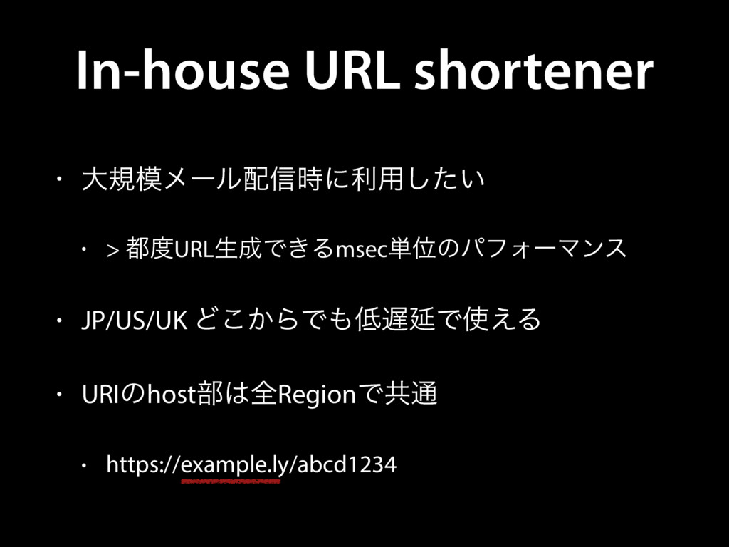 In-house URL shortener • େن໛ϝʔϧ഑৴࣌ʹར༻͍ͨ͠ • > ౎౓...