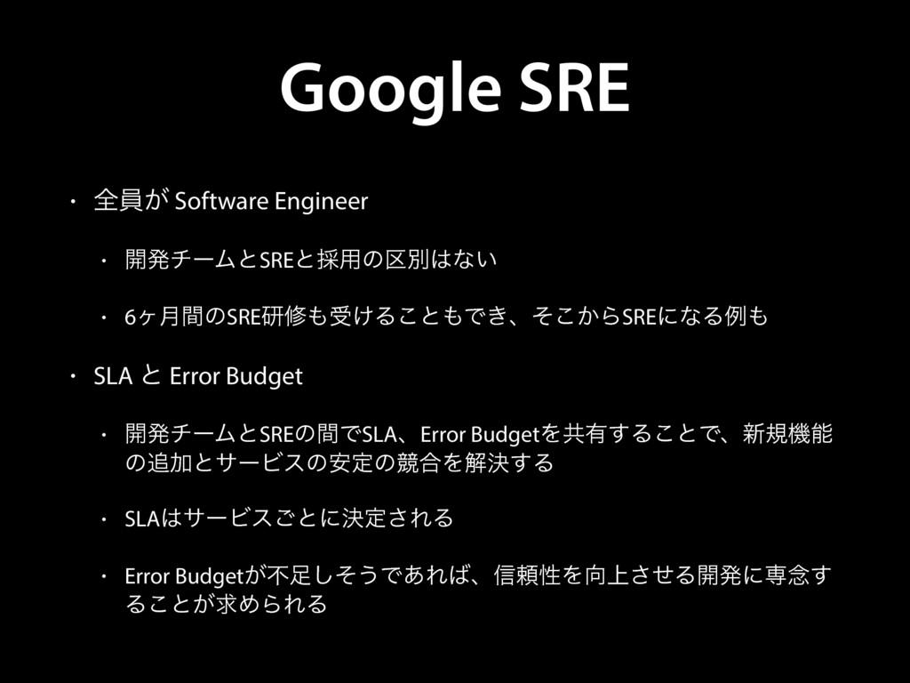 Google SRE • શһ͕ Software Engineer • ։ൃνʔϜͱSREͱ...
