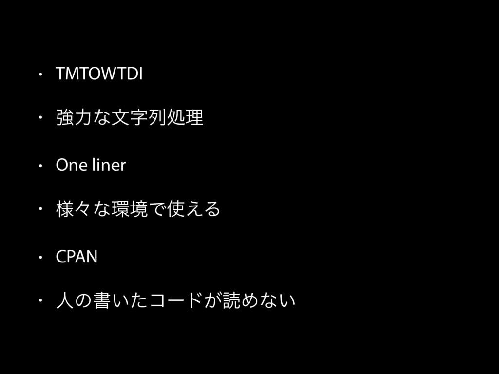 • TMTOWTDI • ڧྗͳจྻॲཧ • One liner • ༷ʑͳڥͰ͑Δ •...