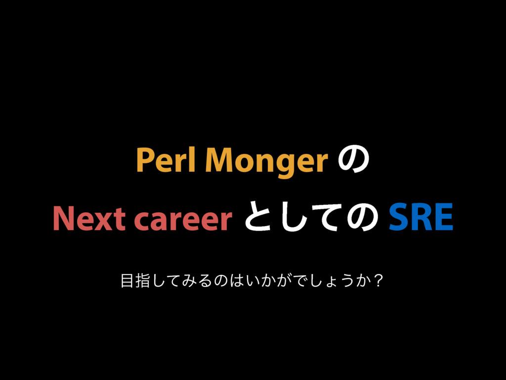 Perl Monger ͷ  Next career ͱͯ͠ͷ SRE ࢦͯ͠ΈΔͷ͍͔...