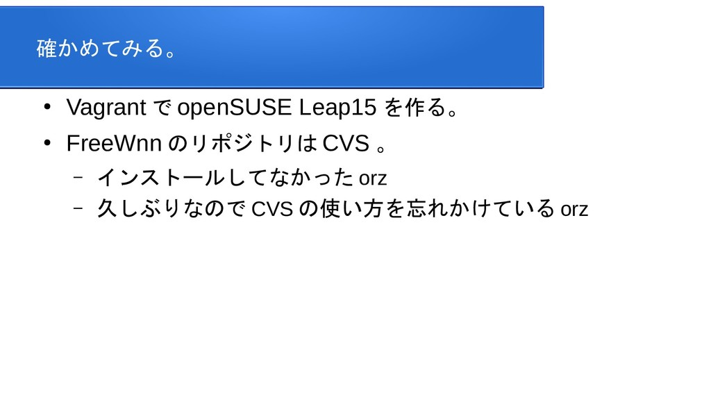 確かめてみる。かめ込んでいるのでてみる。 ● Vagrant で開発された openSUSE ...