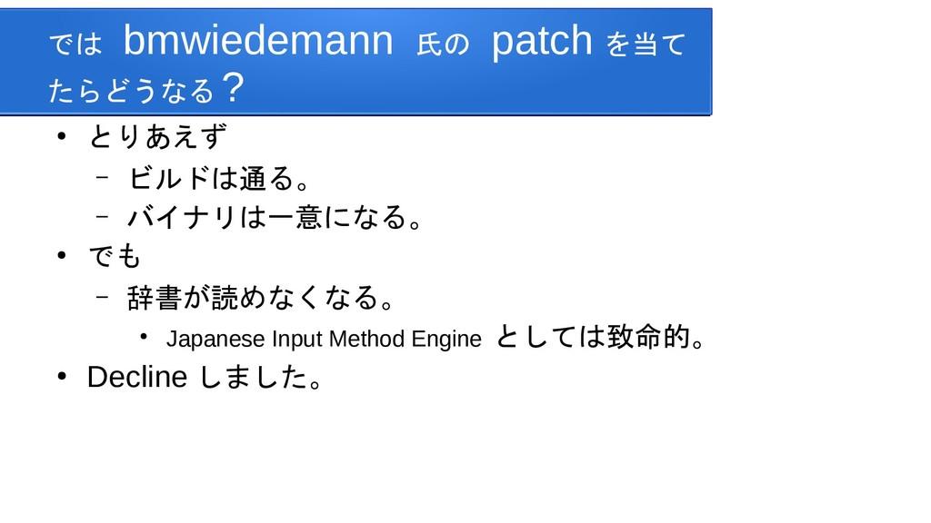 で開発されたは一世を風靡した bmwiedemann 氏の の patch を風靡した当てて ...