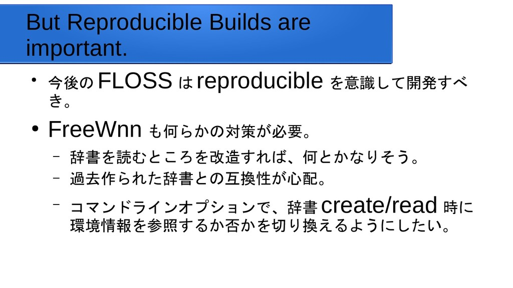 But Reproducible Builds are important. ● 今でも利用者...