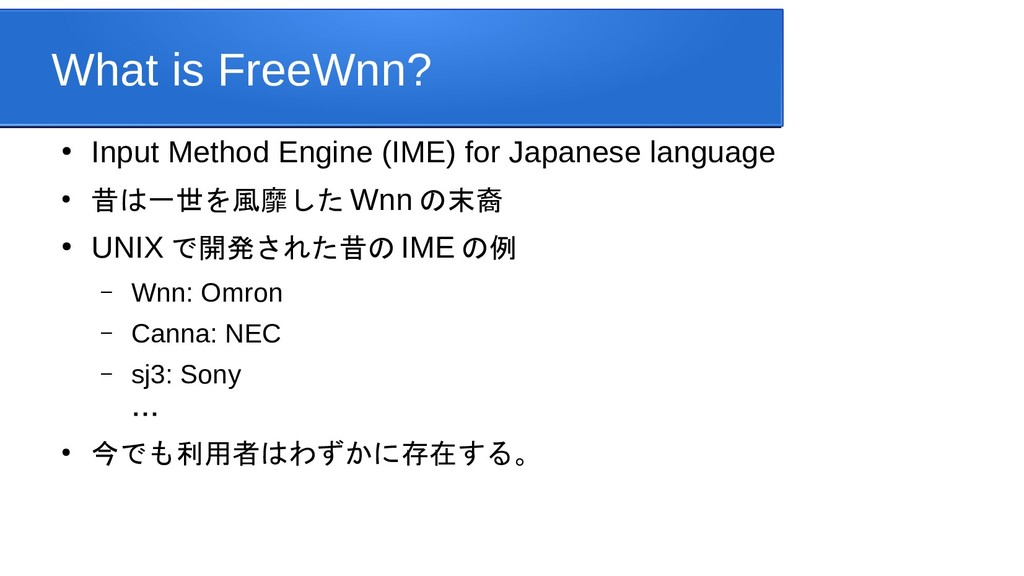 What is FreeWnn? ● Input Method Engine (IME) fo...