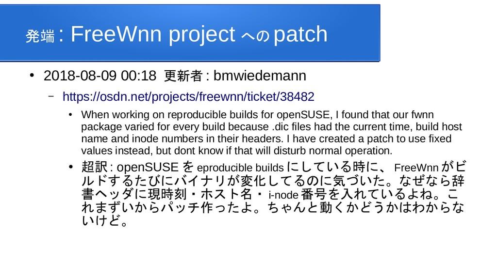 発された端 : FreeWnn project への patch ● 2018-08-09 0...