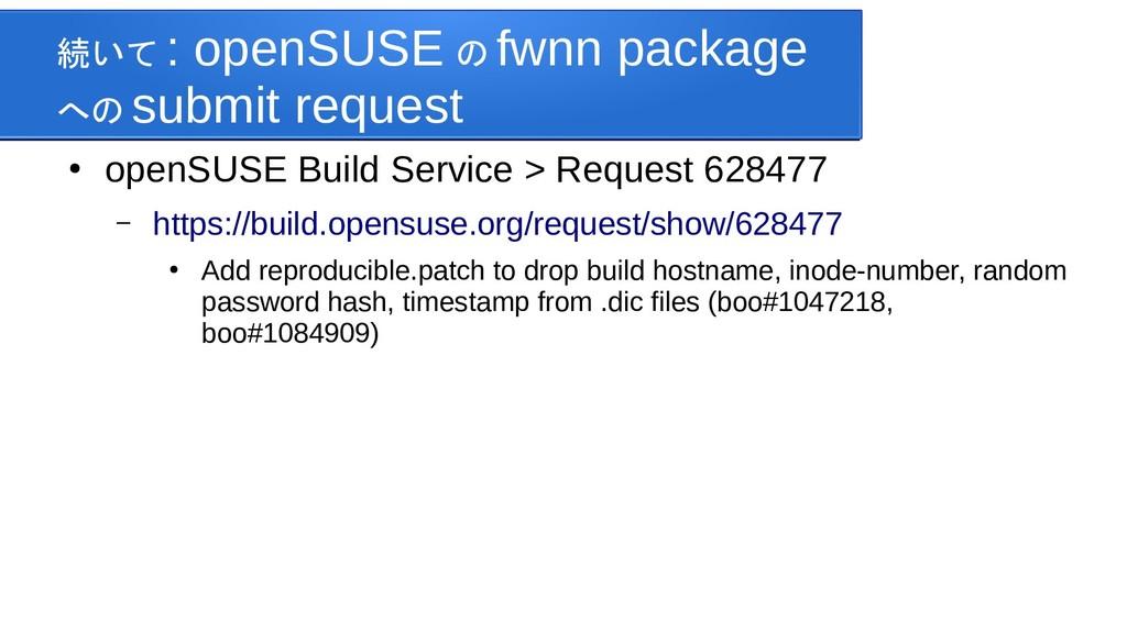 続いていて : openSUSE の fwnn package への submit reque...