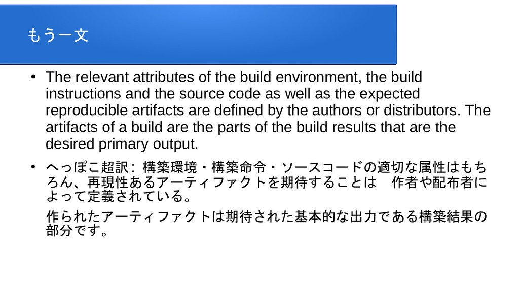 も利用者はわずかう一文 ● The relevant attributes of the bu...