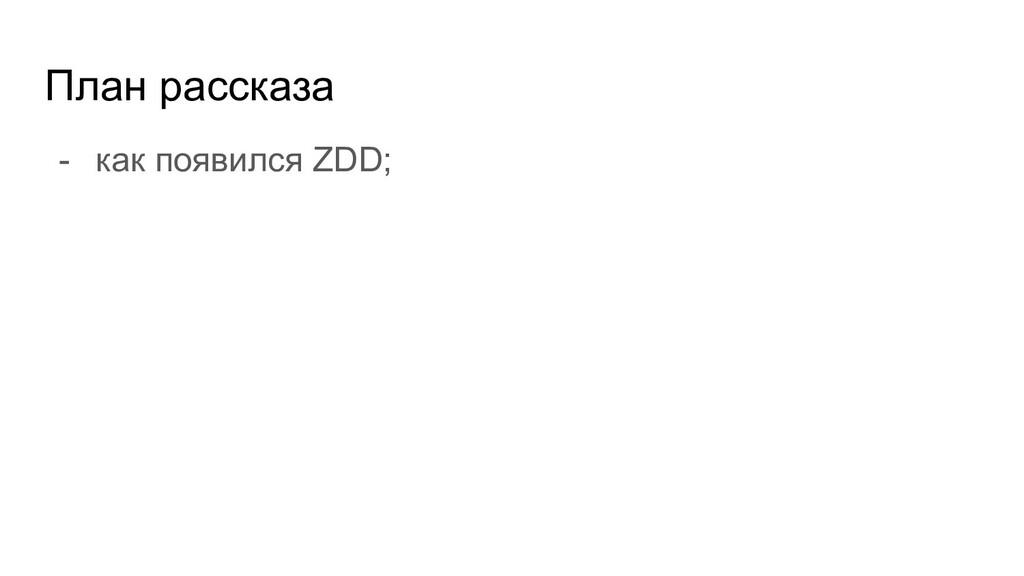 План рассказа - как появился ZDD;